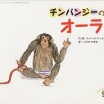 Japanska Ola-boken